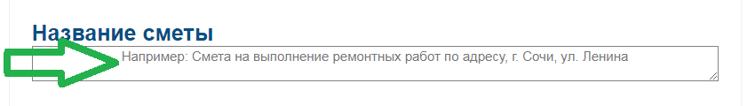 Смета онлайн